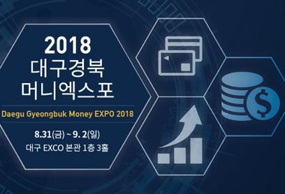 최신 금융 정보가 한자리에! 2018 대구경북 머니엑스포 개최