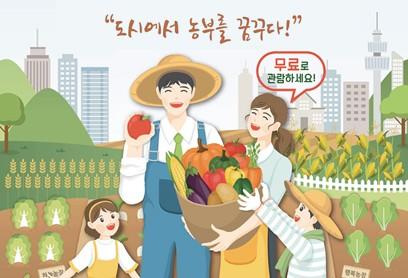 제6회 대구도시농업박람회 9월 6일 개막