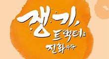 국립대구과학관, 기증품 특별전 '쟁기, 트랙터로 진화하다' 개최