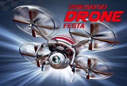 드론 종합축제 '2018 대구 Drone Festa' 개최