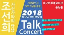 2018대구사진비엔날레 「사진가와의 만남, 토크콘서트」 개최