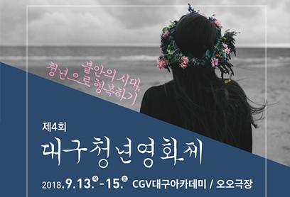 제4회 대구 청년영화제 개최