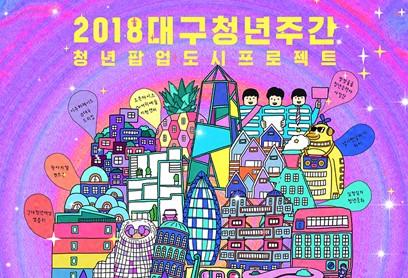 2018 대구청년주간 개최!