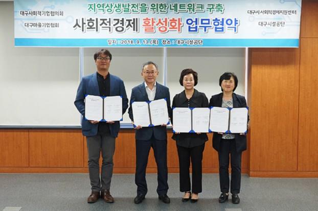 대구시설공단, 대구 사회적경제기업과 업무협약 체결