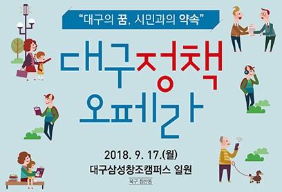 오페라와 정책의만남, 대구정책오페라 개최!