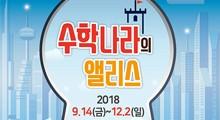 국립과학관법인 공동특별전 '수학나라의 앨리스' 개최