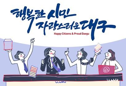 대구시, 민선7기 4년 간의 시정 밑그림 완성!