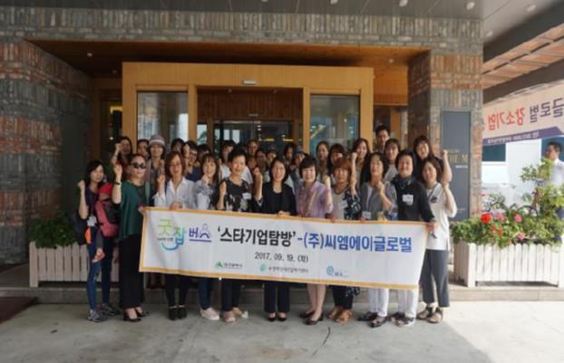 여성구직자를 위한 '여성선호 일자리 기업체 탐방'