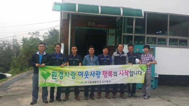 대구환경공단 성서사업소 후원협약시설(소망모자원) 봉사활동 실시