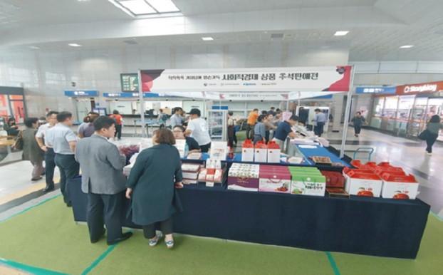 대구시, 사회적경제기업 우수 제품 홍보 동대구역 추석 특별 판매전 진행