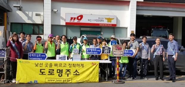 대구시, 추석맞이 도로명주소 홍보캠페인 전개