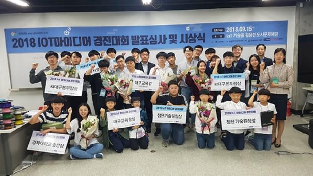 대구시 주최, 2018 IoT 아이디어 경진대회 시상식 개최