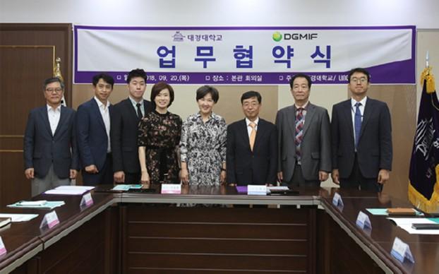 대구첨복재단-대경대학교 업무협약 체결