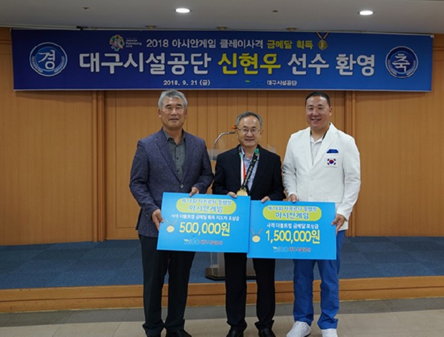 2018 아시안게임 사격 금메달리스트 신현우 환영식