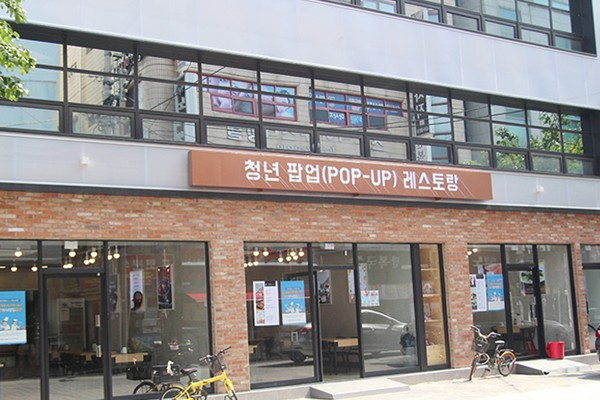 청년 팝업(POP-UP) 레스토랑에서 맛있는 한 끼 식사하고 왔어요!