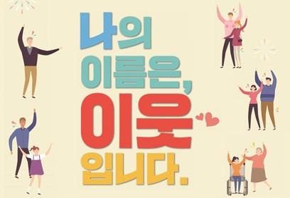 '2018 3회 대구 마을공동체 큰잔치' 개최