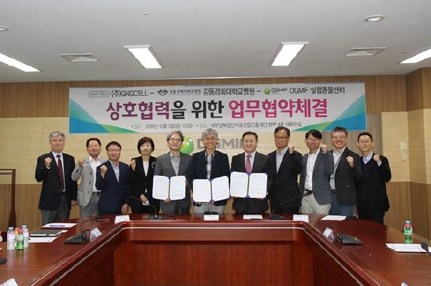 대구첨복재단 실험동물센터, (주)GNG CELL, 강동경희대학교병원 MOU 체결