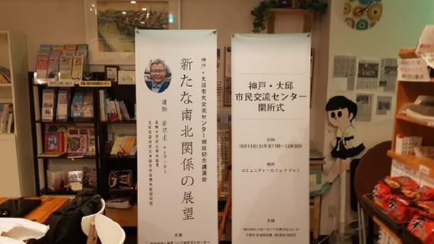 지역 우수 사회적기업, 일본에 진출한다