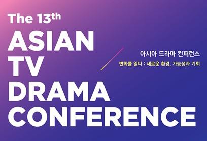 배우 박민영, 사카구치 켄타로 '제13회 아시아 드라마 컨퍼런스'에서 특별표창 받는다