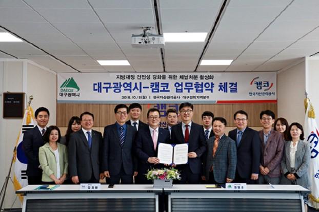 대구시, 한국자산관리공사와 체납처분 상호협력