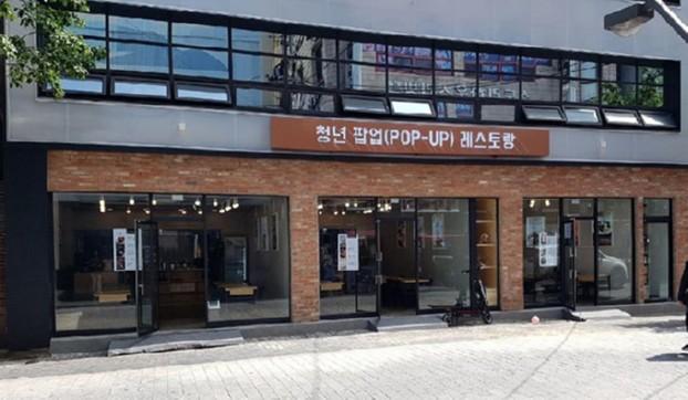 지역최초 청년 외식창업 지원! '청년 팝업 레스토랑'