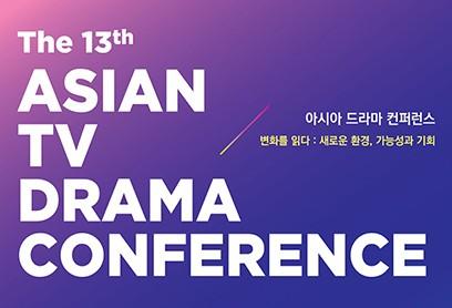 10개국 드라마 주역들 '아시아 드라마 컨퍼런스'로 대구에 모인다