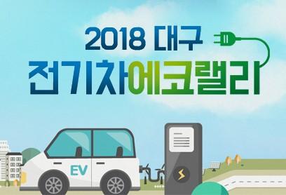 시민과 함께하는 전기차 에코랠리 행사 개최