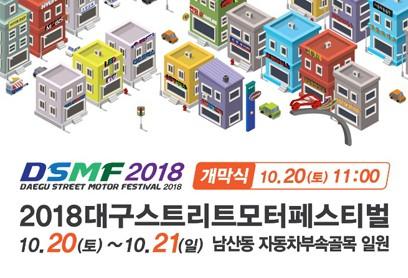 2018 대구 스트리트 모터 페스티벌 개막!