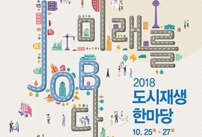 국토부와 대구시 '2018 도시재생 한마당' 첫 공동 개최