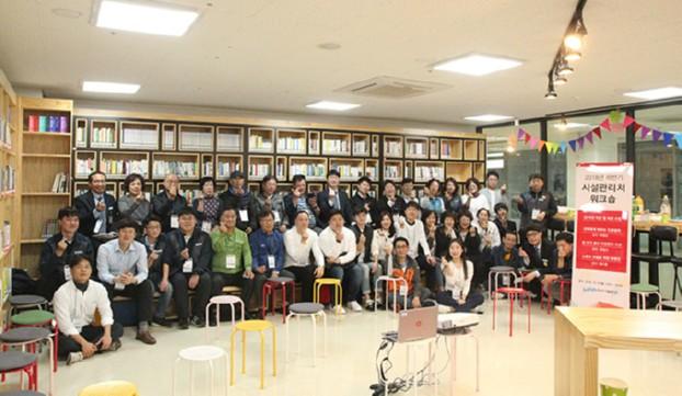 대구시설공단, 공공서비스 향상을 위한 워크숍 개최