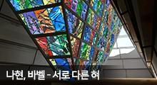 어미홀 프로젝트, 『나현, 바벨-서로 다른 혀』