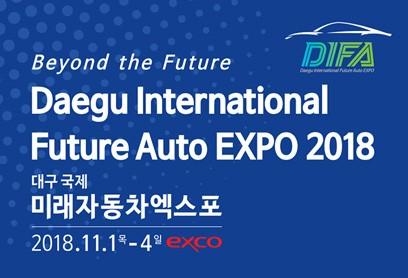 국내 최대 규모의 미래자동차박람회, 11월 1일부터 대구 엑스코에서 열려