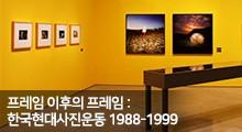 『프레임 이후의 프레임 : 한국현대사진운동 1988-1999』
