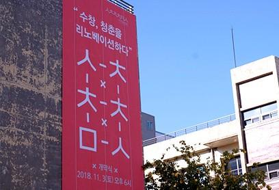 청년예술창조공간 '수창청춘맨숀' 본격 운영