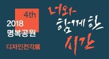 대구 명복공원 유족 위한 전시회 개최