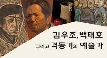 대구문화예술회관, '김우조, 백태호, 그리고 격동기의 예술가전' 개최