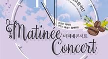 """오전 11시, 대구시립교향악단 """"마티네 콘서트"""""""