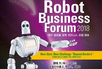 '2018 대구글로벌 로봇비즈니스포럼 개최'