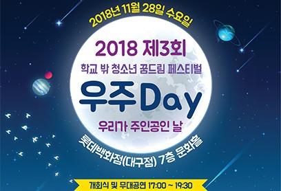 제3회 학교 밖 청소년 '꿈드림 페스티벌' 열리다