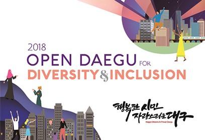 다양성과 포용성을 위한 열린대구 포럼 개최