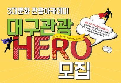 모여라, '대구관광 HERO'를 꿈꾸는 대구청년!