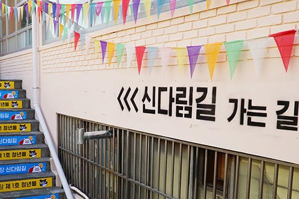 대구 제1호 청년몰! 산격종합시장 청년몰 '신다림길'을 소개합니다!
