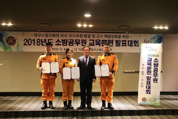 대구소방, '2018 교육훈련 발표대회' 개최, 열띤 기량 경연
