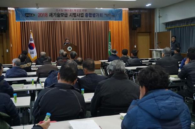 2018년 새기술보급 시범사업 종합평가회 개최