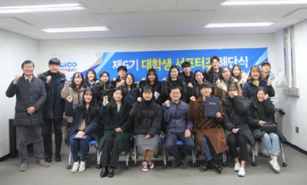 대구시설공단, 제6기 대학생서포터즈 해단식 개최