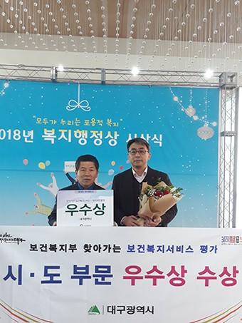 대구시, '2018 보건복지부 지역복지사업평가' 전국최고 성적