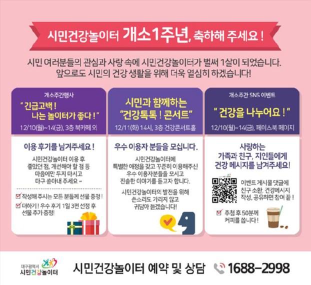 '시민건강놀이터' 개소 1주년 기념 주간 펼쳐