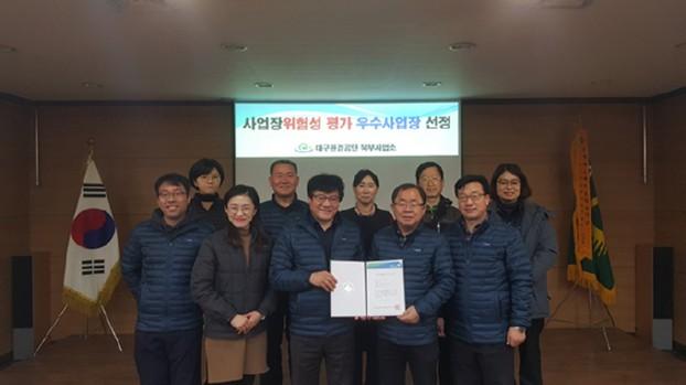 대구환경공단 신천·북부사업소 위험성평가 우수사업장 인정