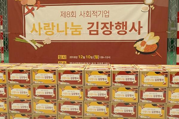 나눔으로 훈훈한 연말 분위기~! - 사회적기업 사랑나눔 김장행사/여성새로일하기센터 전기차량 전달식/사랑의 온도탑