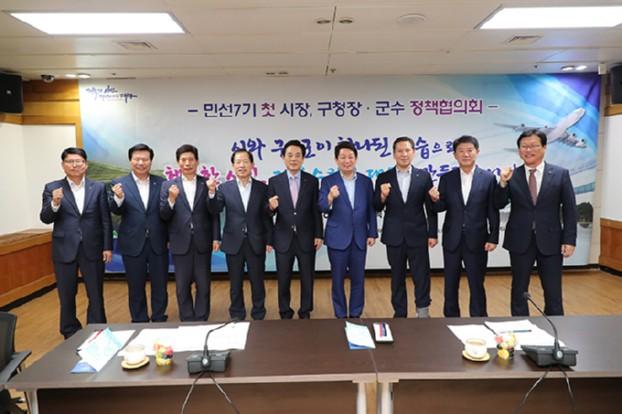 민선 7기 두 번째, 시장, 구청장·군수 정책협의회 개최